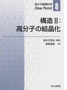 構造 2 高分子の結晶化 (高分子基礎科学One Point)
