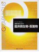臨床微生物・医動物 第2版 (ナーシング・グラフィカ 疾病の成り立ち)