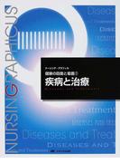 疾病と治療 第2版 (ナーシング・グラフィカ 健康の回復と看護)