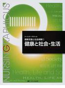 健康と社会・生活 第3版 (ナーシング・グラフィカ 健康支援と社会保障)