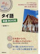 タイ語単語BOOK ぱっと引けてすぐに使える