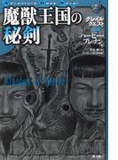 魔獣王国の秘剣 (Adventure Game Novel グレイルクエスト)