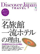 Discover Japan TRAVEL vol.2 名旅館・一流ホテルの理由。(別冊Discover Japan)