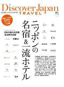 Discover Japan TRAVEL vol.3 ニッポンの名宿&一流ホテル(別冊Discover Japan)