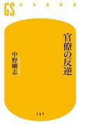 官僚の反逆(幻冬舎新書)