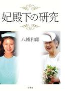 妃殿下の研究(幻冬舎単行本)