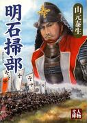 明石掃部(人物文庫)