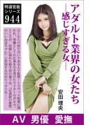 アダルト業界の女たち―感じすぎる女―(愛COCO!)