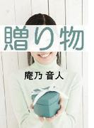 贈り物(愛COCO!)