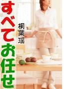 すべてお任せ(愛COCO!)