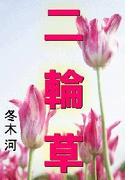 二輪草(愛COCO!)