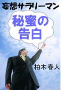 〈妄想サラリーマン〉秘蜜の告白(愛COCO!)