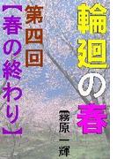 輪廻の春 第四回 ―春の終わり―(愛COCO!)