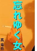 忘れゆく女(愛COCO!)