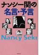 ナンシー関の名言・予言