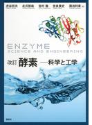酵素 科学と工学 改訂