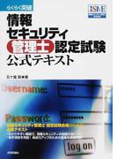 らくらく突破情報セキュリティ管理士認定試験公式テキスト