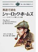英語で読むシャーロック・ホームズ シャーロキアンが愛した5篇 (IBC対訳ライブラリー)