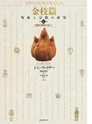 金枝篇 呪術と宗教の研究 第6巻 穀物と野獣の霊 上