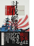討伐艦隊 case1 略奪艦隊事件 (歴史群像新書)(歴史群像新書)