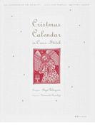 スウェーデンのクロスステッチ クリスマス・カレンダー