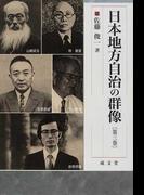 日本地方自治の群像 第3巻 (成文堂選書)