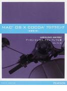 MAC OS Ⅹ COCOAプログラミング 第4版