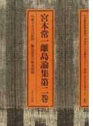 宮本常一離島論集 第2巻 中種子方式の提唱/離島農業の根本問題