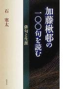 加藤楸邨の一〇〇句を読む (俳句と生涯)