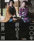 一〇〇年前の世界一周 ある青年が撮った日本と世界