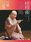 桂枝雀名演集 第1シリーズ1 代書 つぼ算