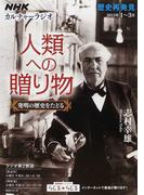 人類への贈り物 発明の歴史をたどる (NHKシリーズ NHKカルチャーラジオ歴史再発見)