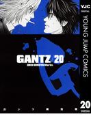 GANTZ 20(ヤングジャンプコミックスDIGITAL)