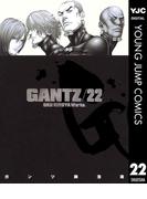 GANTZ 22(ヤングジャンプコミックスDIGITAL)