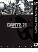 GANTZ 23(ヤングジャンプコミックスDIGITAL)