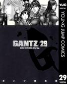 GANTZ 29(ヤングジャンプコミックスDIGITAL)