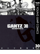 GANTZ 30(ヤングジャンプコミックスDIGITAL)