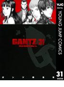 GANTZ 31(ヤングジャンプコミックスDIGITAL)