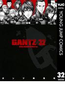 GANTZ 32(ヤングジャンプコミックスDIGITAL)