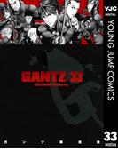 GANTZ 33(ヤングジャンプコミックスDIGITAL)