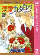 恋愛カタログ 2(マーガレットコミックスDIGITAL)