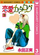 恋愛カタログ 3(マーガレットコミックスDIGITAL)