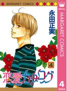 恋愛カタログ 4(マーガレットコミックスDIGITAL)