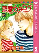 恋愛カタログ 5(マーガレットコミックスDIGITAL)