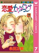 恋愛カタログ 7(マーガレットコミックスDIGITAL)