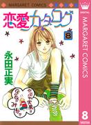 恋愛カタログ 8(マーガレットコミックスDIGITAL)