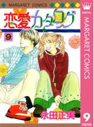 恋愛カタログ 9(マーガレットコミックスDIGITAL)