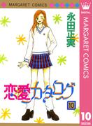 恋愛カタログ 10(マーガレットコミックスDIGITAL)