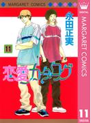 恋愛カタログ 11(マーガレットコミックスDIGITAL)