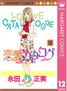 恋愛カタログ 12(マーガレットコミックスDIGITAL)